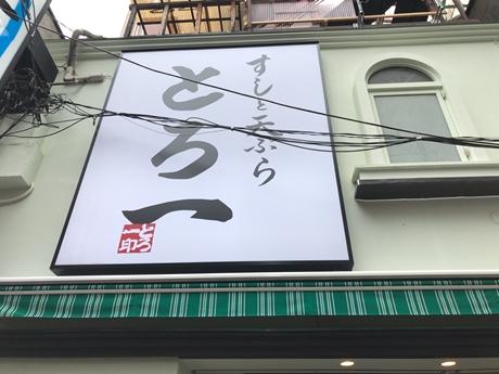 5/29(火)新規OPEN|すしと天ぷら とろ一