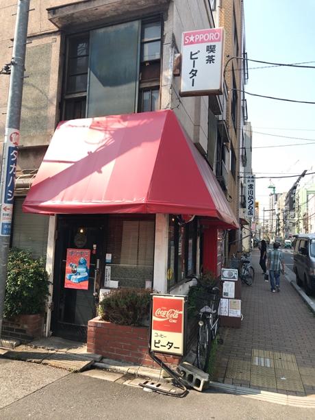 西浅草のレトロな喫茶店|喫茶店 ピーター