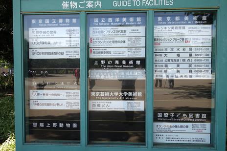 上野動物園のシャンシャンの観覧法が変わりました。 上野公園 美術館・博物館 混雑情報他