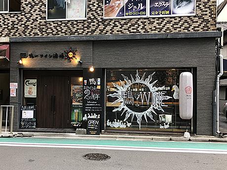 生パスタランチ 鴨一ワイン酒場 SUN 東上野