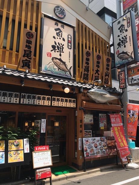 御徒町駅近のお寿司屋さん|築地伊勢や 魚禅
