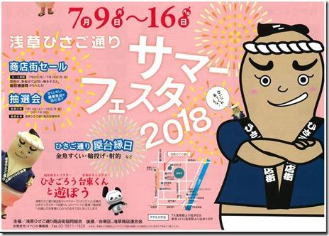浅草ひさご通り サマーフェスタ2018【平成30年7月14日(土)~16日(月祝)】