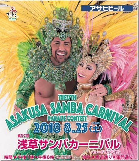 浅草サンバカーニバル2018【2018/8/25(土)】