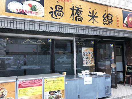酷暑を乗り切ろう~中華定食!過橋米線 上野店