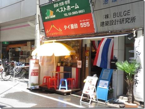 タイ料理 スマイル屋台555 浅草橋