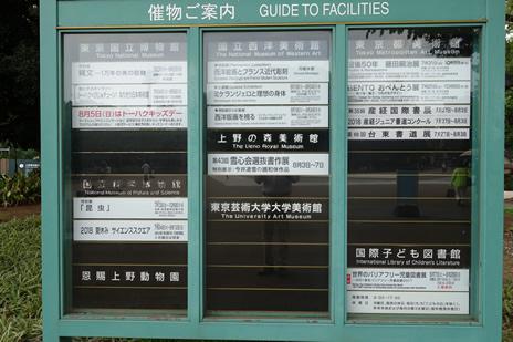 東京国立博物館にて8/5(日)「トーハクキッズデー」が開催されます。 上野公園 美術館・博物館 混雑情報他
