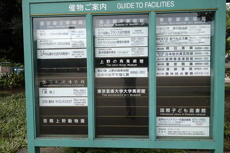 上野動物園にて8/10(金)から「真夏の夜の動物園」が開催されます。 上野公園 美術館・博物館 混雑情報他