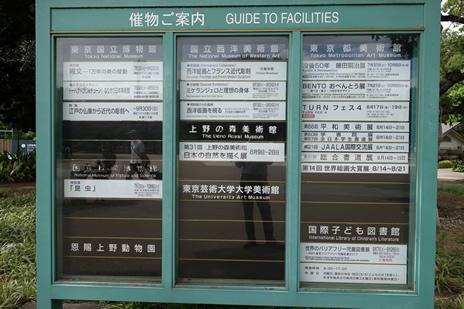 東京藝術大学大学美術館にて8/18(土)から「茶境 第6回国際茶文化交流展」が開催されます。 上野公園 美術館・博物館 混雑情報他
