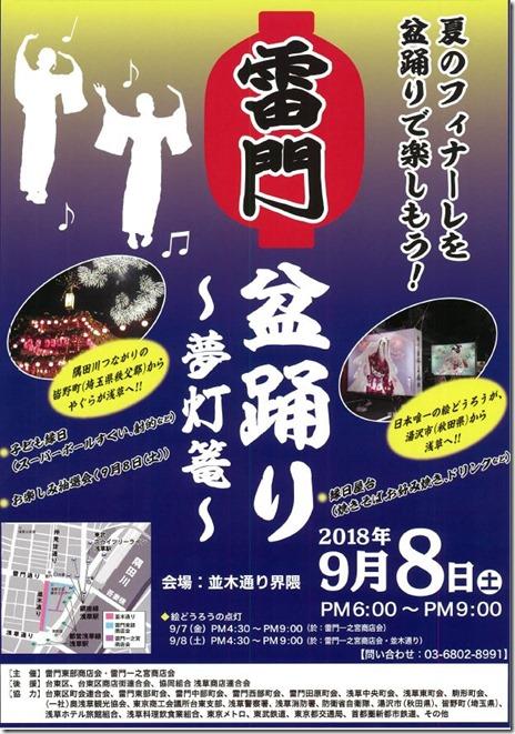 雷門盆踊り~夢灯篭~【2018/9/8】