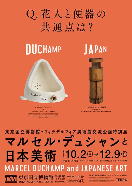 「マルセル・デュシャンと日本美術」招待券プレゼント!