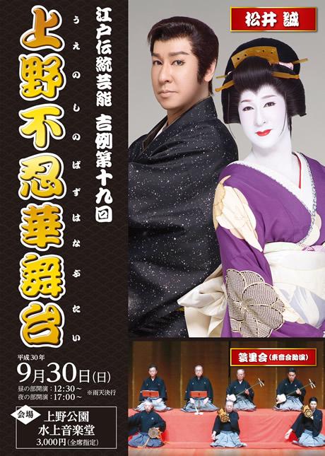 江戸伝統芸能「上野不忍華舞台」