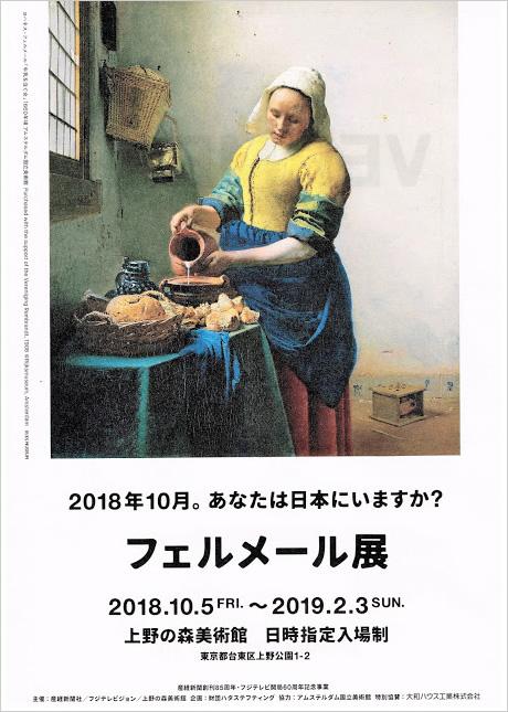 日本美術展史上、最大の「フェルメール展」が開催されます。