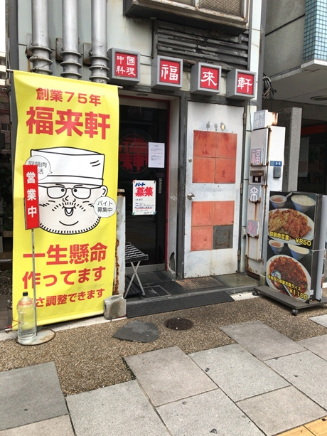 稲荷町の創業75年の中国料理屋|福来軒