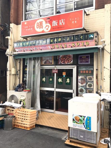 上野バイク街にある四川省料理のお店|晴々飯店