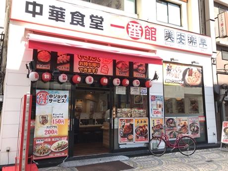 「旨い・安い・早い」の中華食堂|一番館 浅草ROX前店