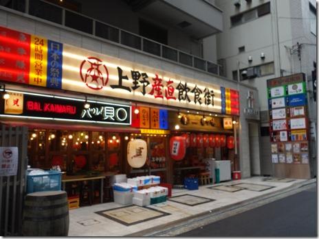 博多風もつ焼き定食 博多前炉ばた 一承 東京上野
