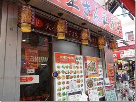 五目湯麺&半チャーハン 王さん私家菜