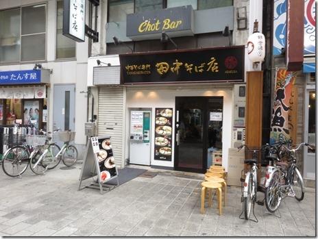 田中そば店 浅草