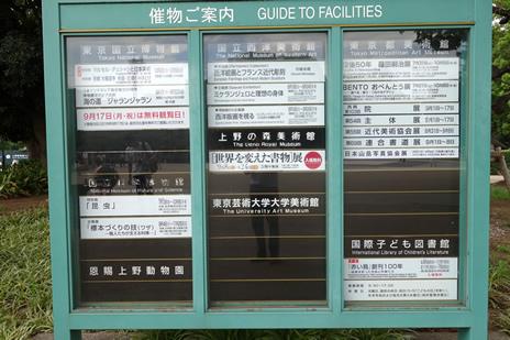 国立科学博物館で9/4より企画展『標本づくりの技(ワザ)』が始まりました。 上野公園 美術館・博物館 混雑情報他