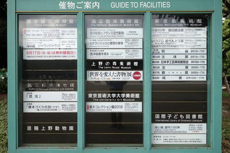 東京藝術大学大学美術館で9/14より『台湾写真表現の今』展が始まります。 上野公園 美術館・博物館 混雑情報他