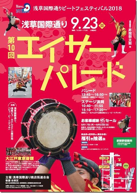 浅草国際通りエイサーパレード【2018年9月23日(日)】