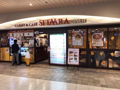 上野エキュートにあるインド料理店|SITAARA DINER エキュート上野店