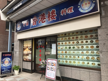 田原町駅から徒歩30秒の中国料理 香港楼