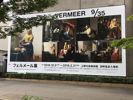 フェルメール展のプレス内覧会に行ってきました。