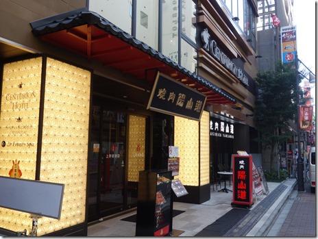 焼肉ランチ 陽山道 上野駅前店