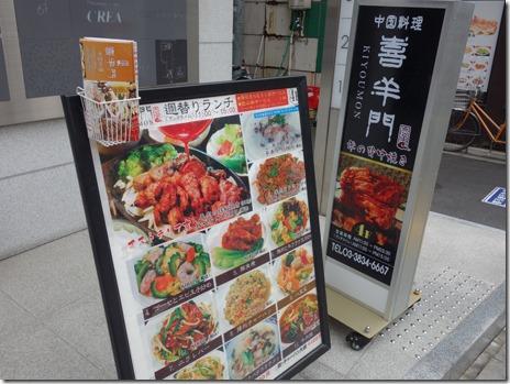 羊肉の鉄板焼き(300g) 中国料理 喜羊門