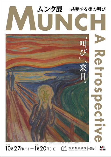 ムンク、油彩・テンペラ画の《 叫び 》ついに日本上陸!招待券プレゼントあります。