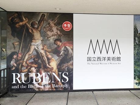 ルーベンス展のプレス内覧会に行ってきました。
