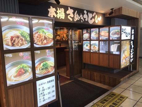 上野駅ナカの本場さぬきうどん|親父の製麺所