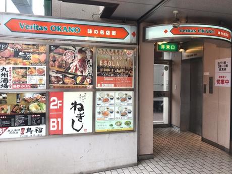 上野駅前の牛たん・とろろ麦めしのお店|ねぎし