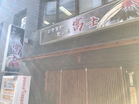 田原町のワンコインランチ|お食事処 富士