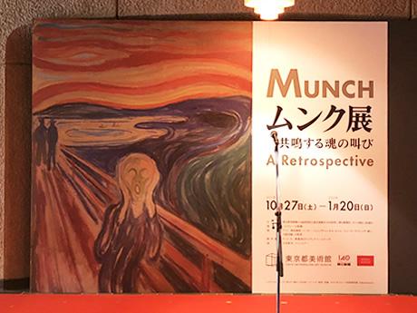 ムンク展の内覧会の様子です。