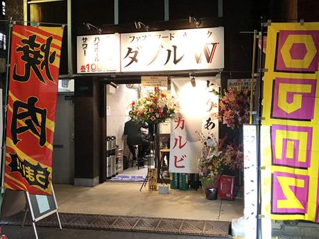 ファストフードヤキニク ダブルW 東上野にオープン!