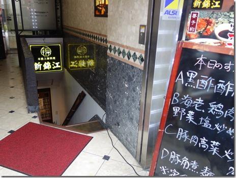 上海料理 新錦江 豚角煮麵