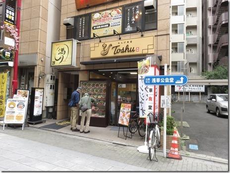 れんげ食堂Toshu 浅草