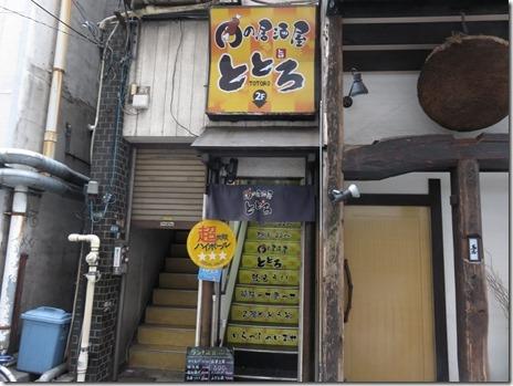 肉の居酒屋ととろ 上野御徒町店