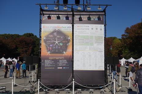 上野公園では10/31(水)より『創エネ・あかりパーク』が開催中。 上野公園 美術館・博物館 混雑情報他