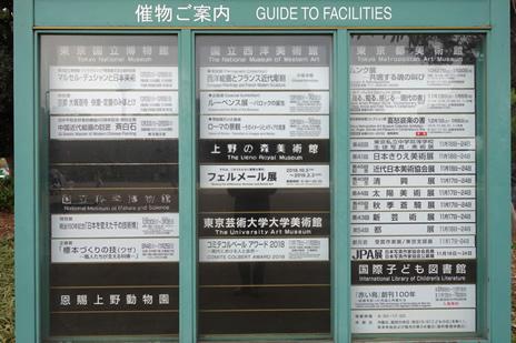 上野恩賜公園野外ステージで11/24(土)にアートイベント開催。 上野公園 美術館・博物館 混雑情報他