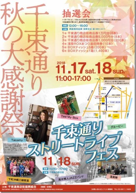 2018千束通り 秋 の 大 感 謝 祭【平成30年11月17日(土)、18日(日)】
