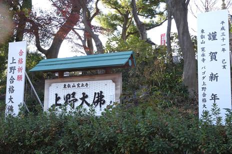 新年の初詣は上野へ。 上野公園 美術館・博物館 混雑情報他
