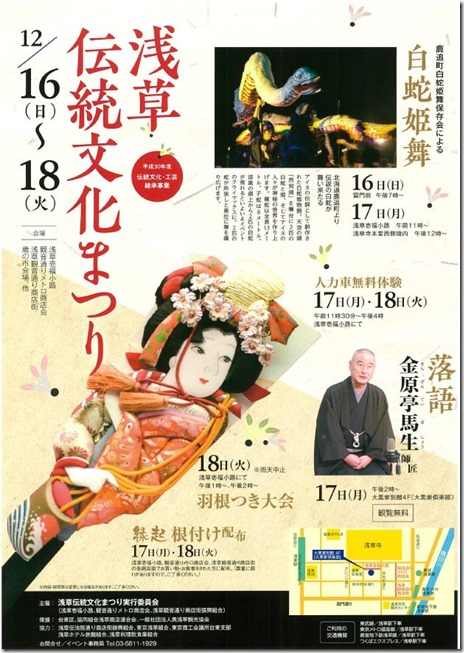 浅草伝統文化まつり【平成 30 年12 月16 日( 日)~ 18日( 火)】