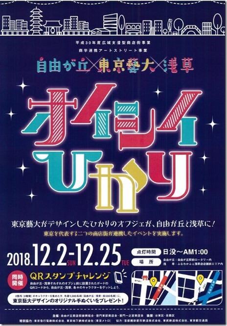ひかりのオブジェ「オイシイひかり」平成30年12月2日(日)から12月25日(火)