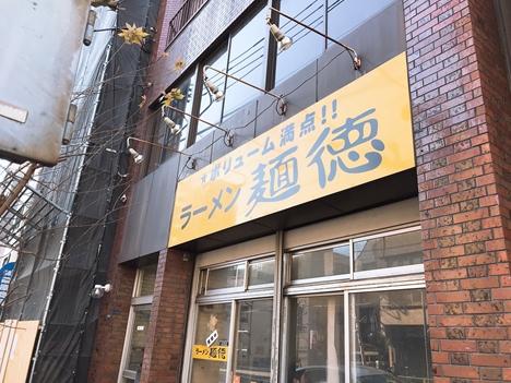 ガッツリ系ラーメン!|ラーメン麺徳 東上野店
