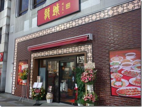 五目あんかけ焼きそば 中華料理 龍城
