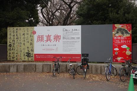 東京国立博物館にて1/16(水)より特別展『顔真卿 王羲之を超えた名筆』が始まります。 上野公園 美術館・博物館 混雑情報他