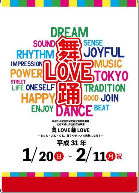 舞LOVE 踊LOVEイベント【平成31年1月20日(日)~2月11日(月・祝)】